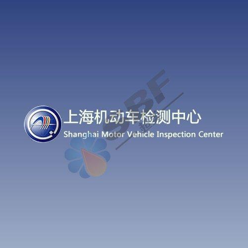 上海车辆检测中心