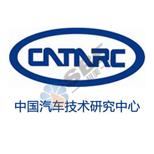 中国汽车研究中心