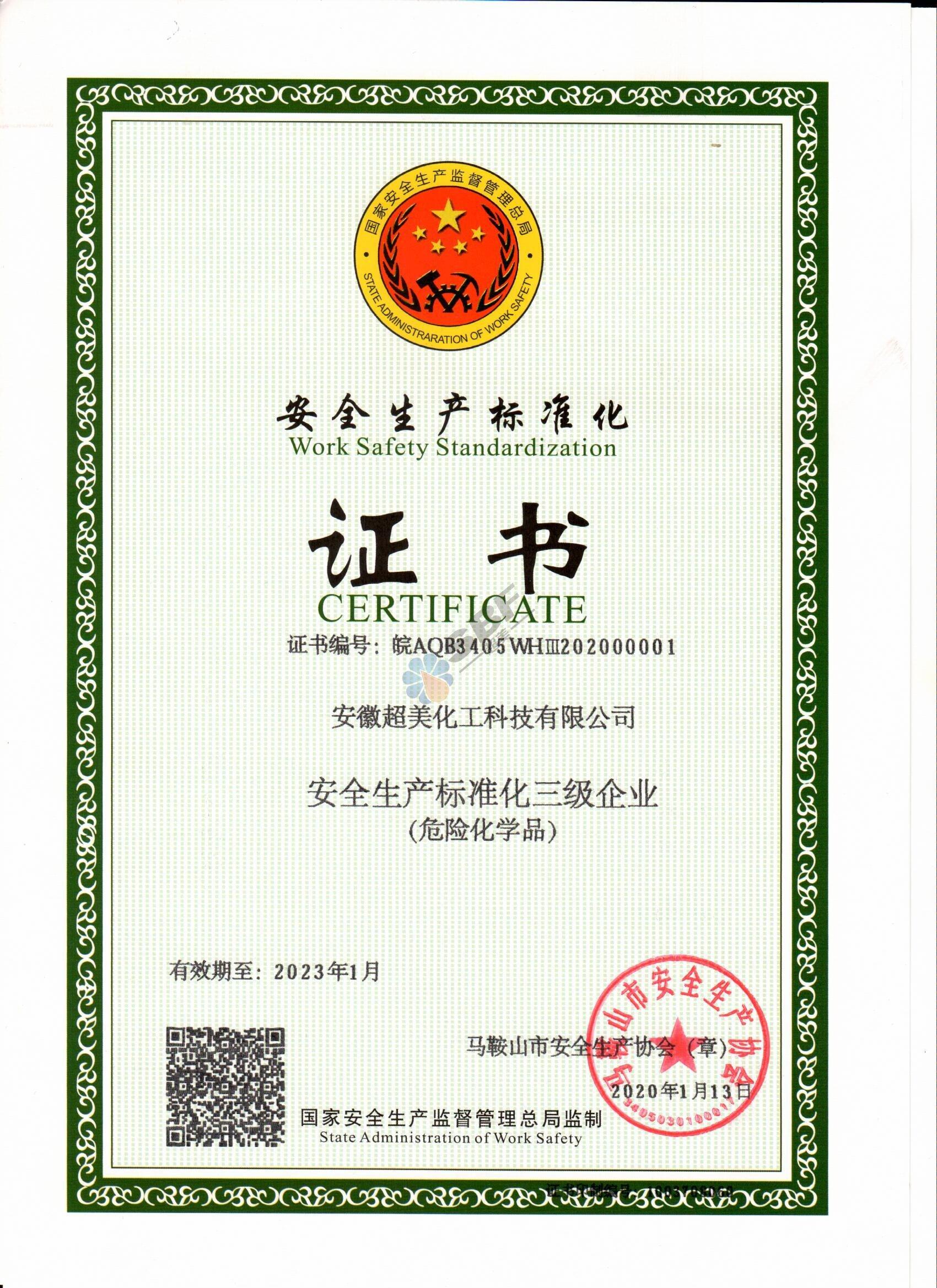 三级标准化证书